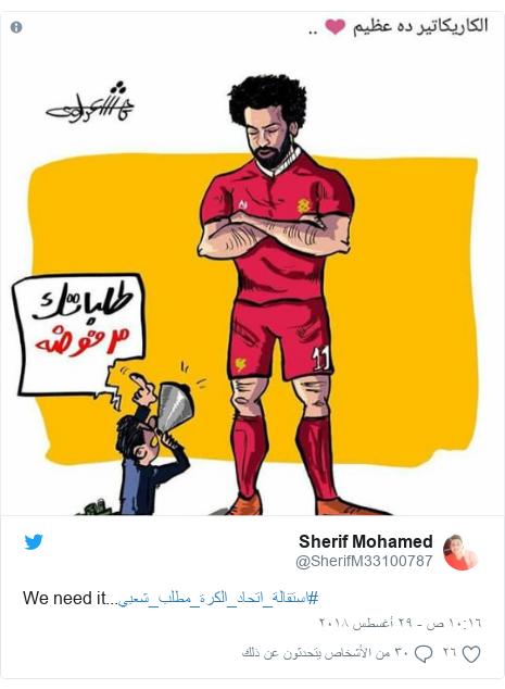 تويتر رسالة بعث بها @SherifM33100787: We need it...#استقالة_اتحاد_الكرة_مطلب_شعبي