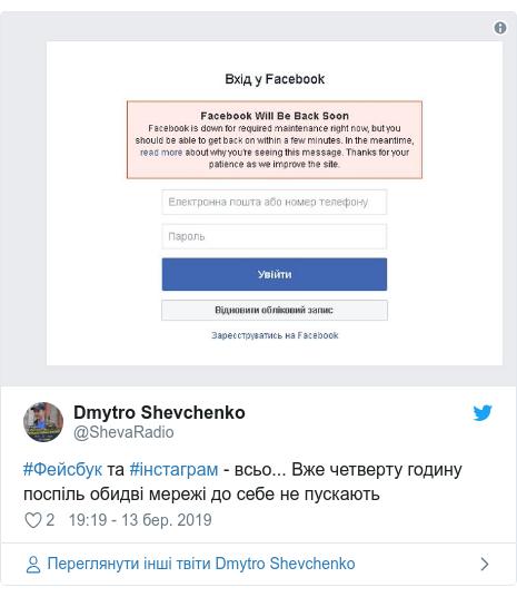 Twitter допис, автор: @ShevaRadio: #Фейсбук та #інстаграм - всьо... Вже четверту годину поспіль обидві мережі до себе не пускають