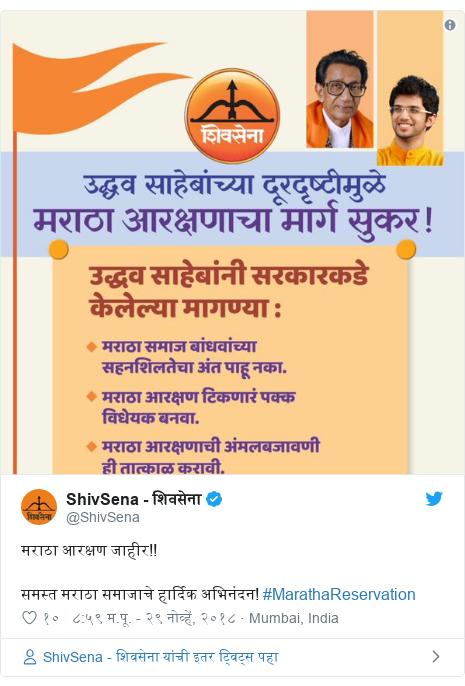 Twitter post by @ShivSena: मराठा आरक्षण जाहीर!!समस्त मराठा समाजाचे हार्दिक अभिनंदन! #MarathaReservation