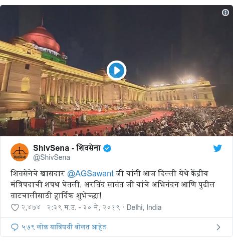 Twitter post by @ShivSena: शिवसेनेचे खासदार @AGSawant जी यांनी आज दिल्ली येथे केंद्रीय मंत्रिपदाची शपथ घेतली. अरविंद सावंत जी यांचे अभिनंदन आणि पुढील वाटचालीसाठी हार्दिक शुभेच्छा!