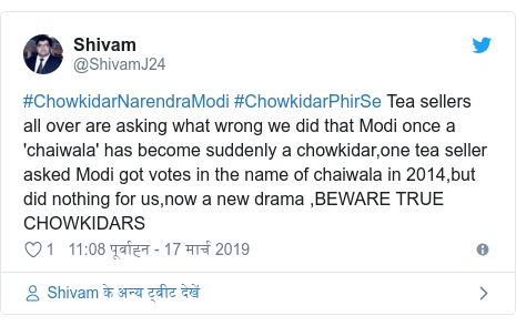 ट्विटर पोस्ट @ShivamJ24: #ChowkidarNarendraModi #ChowkidarPhirSe Tea sellers all over are asking what wrong we did that Modi once a 'chaiwala' has become suddenly a chowkidar,one tea seller asked Modi got votes in the name of chaiwala in 2014,but did nothing for us,now a new drama ,BEWARE TRUE CHOWKIDARS