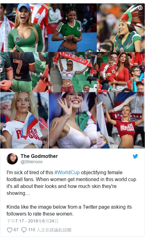 Twitter 用戶名 @Shlerooo: I'm sick of tired of this #WorldCup objectifying female football fans. When women get mentioned in this world cup it's all about their looks and how much skin they're showing....Kinda like the image below from a Twitter page asking its followers to rate these women.