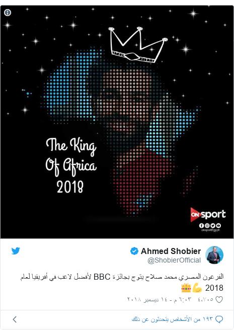 تويتر رسالة بعث بها @ShobierOfficial: الفرعون المصري محمد صلاح يتوج بجائزة BBC لأفضل لاعب في أفريقيا لعام 2018 💪👑