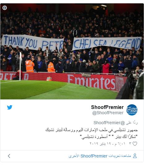 """تويتر رسالة بعث بها @ShoofPremier: جمهور تشيلسي في ملعب الإمارات اليوم ورسالة لبيتر تشيك """"شكرًا لك بيتر """" """" أسطورة تشيلسي"""""""