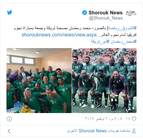 تويتر رسالة بعث بها @Shorouk_News: #الشروق_رياضة| بالصور- محمد رمضان بصحبة تريكة وجمعة بمباراة نجوم إفريقيا أمام نجوم العالم#محمد_رمضان #أبو_تريكة