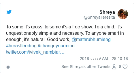 ٹوئٹر پوسٹس @ShreyaTeresita کے حساب سے: To some it's gross, to some it's a free show. To a child, it's unquestionably simple and necessary. To anyone smart in enough, it's natural. Good work, @mathrubhumieng #breastfeeding #changeyourmind