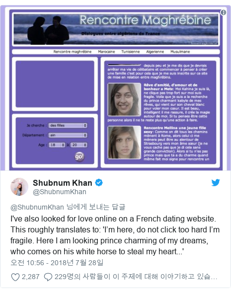 Twitter post by @ShubnumKhan: I've also looked for love online on a French dating website. This roughly translates to  'I'm here, do not click too hard I'm fragile. Here I am looking prince charming of my dreams, who comes on his white horse to steal my heart...'