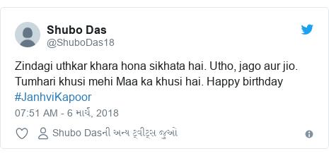 Twitter post by @ShuboDas18: Zindagi uthkar khara hona sikhata hai. Utho, jago aur jio. Tumhari khusi mehi Maa ka khusi hai. Happy birthday #JanhviKapoor