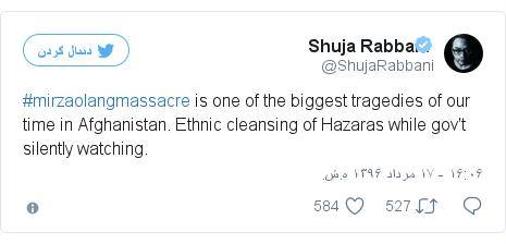 پست توییتر از @ShujaRabbani