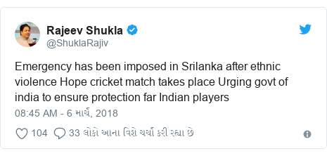 Twitter post by @ShuklaRajiv: Emergency has been imposed in Srilanka after ethnic violence Hope cricket match takes place Urging govt of india to ensure protection far Indian players