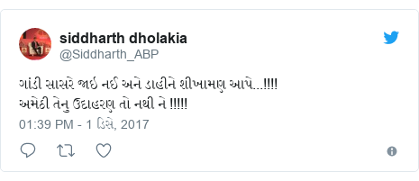 Twitter post by @Siddharth_ABP: ગાંડી સાસરે જાઇ નઈ અને ડાહીને શીખામણ આપે...!!!! અમેઠી તેનુ ઉદાહરણ તો નથી ને !!!!!