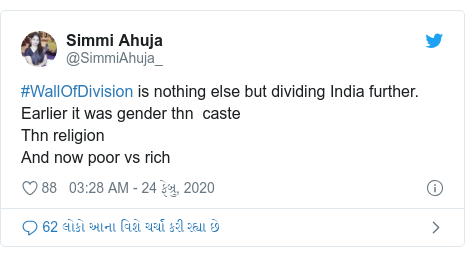 Twitter post by @SimmiAhuja_: #WallOfDivision is nothing else but dividing India further.Earlier it was gender thn  casteThn religionAnd now poor vs rich