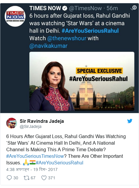 ट्विटर पोस्ट @SirJadeja: 6 Hours After Gujarat Loss, Rahul Gandhi Was Watching 'Star Wars' At Cinema Hall In Delhi, And A National Channel Is Making This A Prime Time Debate? #AreYouSeriousTimesNow? There Are Other Important Issues. 🙏🇮🇳#AreYouSeriousRahul