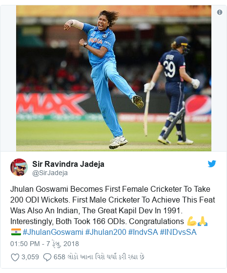 Twitter post by @SirJadeja: Jhulan Goswami Becomes First Female Cricketer To Take 200 ODI Wickets. First Male Cricketer To Achieve This Feat Was Also An Indian, The Great Kapil Dev In 1991. Interestingly, Both Took 166 ODIs. Congratulations 💪🙏🇮🇳 #JhulanGoswami #Jhulan200 #IndvSA #INDvsSA