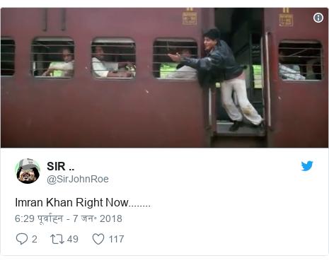 ट्विटर पोस्ट @SirJohnRoe: Imran Khan Right Now........