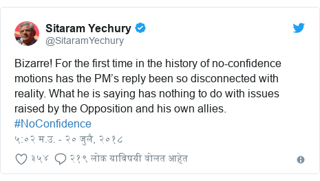 Twitter post by @SitaramYechury: Bizarre! For the first time in the history of no-confidence motions has the PM's reply been so disconnected with reality. What he is saying has nothing to do with issues raised by the Opposition and his own allies. #NoConfidence