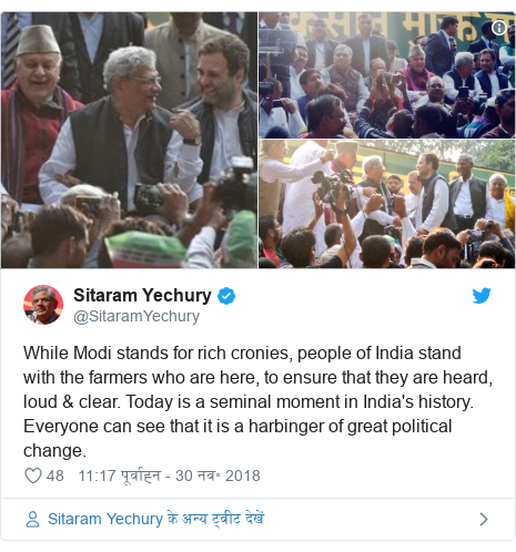 ट्विटर पोस्ट @SitaramYechury: While Modi stands for rich cronies, people of India stand with the farmers who are here, to ensure that they are heard, loud & clear. Today is a seminal moment in India's history. Everyone can see that it is a harbinger of great political change.