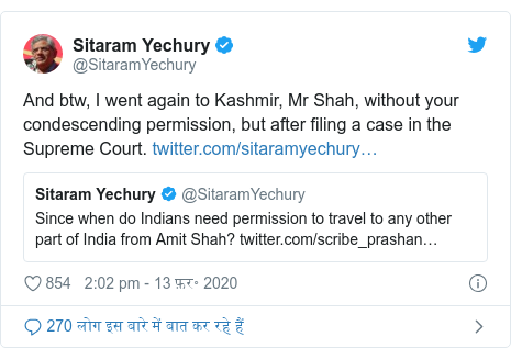 ट्विटर पोस्ट @SitaramYechury: And btw, I went again to Kashmir, Mr Shah, without your condescending permission, but after filing a case in the Supreme Court.