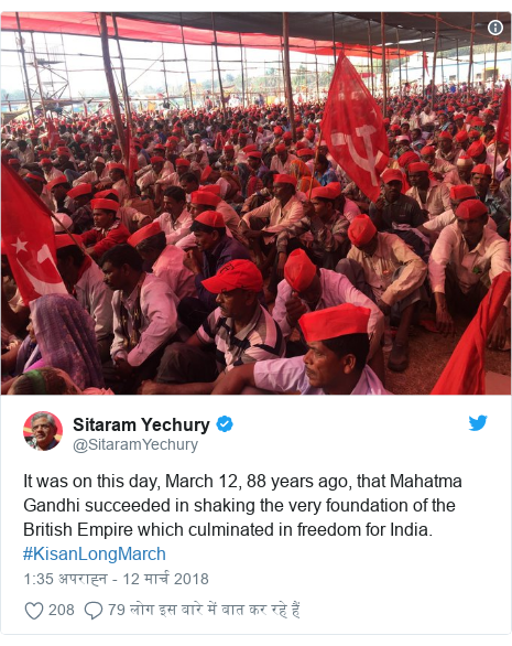ट्विटर पोस्ट @SitaramYechury: It was on this day, March 12, 88 years ago, that Mahatma Gandhi succeeded in shaking the very foundation of the British Empire which culminated in freedom for India. #KisanLongMarch