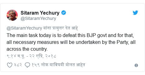 Twitter post by @SitaramYechury: The main task today is to defeat this BJP govt and for that, all necessary measures will be undertaken by the Party, all across the country.