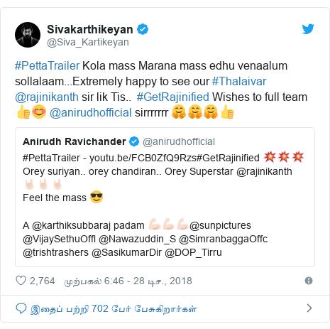 டுவிட்டர் இவரது பதிவு @Siva_Kartikeyan: #PettaTrailer Kola mass Marana mass edhu venaalum sollalaam...Extremely happy to see our #Thalaivar @rajinikanth sir lik Tis..  #GetRajinified Wishes to full team 👍😊 @anirudhofficial sirrrrrrr 🤗🤗🤗👍