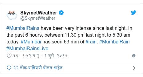 Twitter post by @SkymetWeather: #MumbaiRains have been very intense since last night. In the past 6 hours, between 11.30 pm last night to 5.30 am today, #Mumbai has seen 63 mm of #rain. #MumbaiRain #MumbaiRainsLive