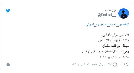 تويتر رسالة بعث بها @Smiled__: #القدس_قضيه_السعوديه_الاوليالاقصى اولى القبلتين وثالث الحرمين الشريفين سيظل في قلب سلمان وفي قلب كل مسلم غيور على دينه  .