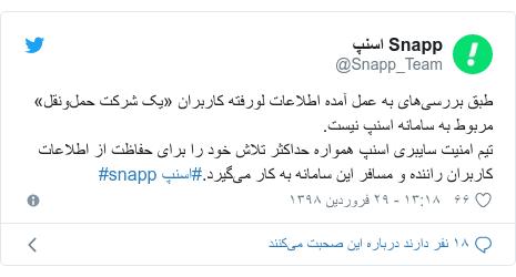 پست توییتر از @Snapp_Team: طبق بررسیهای به عمل آمده اطلاعات لورفته کاربران «یک شرکت حملونقل» مربوط به سامانه اسنپ نیست.تیم امنیت سایبری اسنپ همواره حداکثر تلاش خود را برای حفاظت از اطلاعات کاربران راننده و مسافر این سامانه به کار میگیرد.#اسنپ #snapp