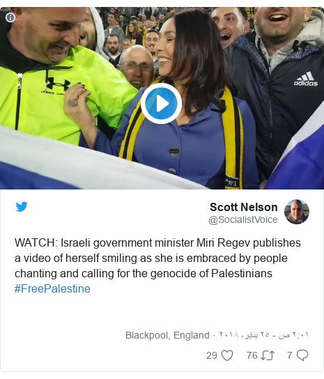 تويتر رسالة بعث بها @SocialistVoice: WATCH  Israeli government minister Miri Regev publishes a video of herself smiling as she is embraced by people chanting and calling for the genocide of Palestinians #FreePalestine