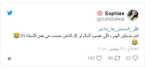 تويتر رسالة بعث بها @SofiaSafwat: #لو_الحشيش_بقا_ببلاشانتم متخيلين الهدوء اللي هيسود العالم لو كل الناس حششت في نفس اللحظة !!!😂😂