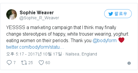 Twitter post by @Sophie_R_Weaver: YESSSS a marketing campaign that I think may finally change stereotypes of happy, white trouser wearing, yoghurt eating women on their periods. Thank you @bodyform ❤️