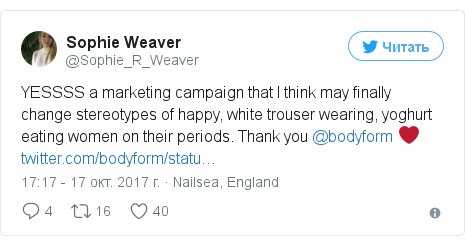 Twitter пост, автор: @Sophie_R_Weaver: YESSSS a marketing campaign that I think may finally change stereotypes of happy, white trouser wearing, yoghurt eating women on their periods. Thank you @bodyform ❤️