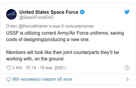Twitter пост, автор: @SpaceForceDoD: USSF is utilizing current Army/Air Force uniforms, saving costs of designing/producing a new one. Members will look like their joint counterparts they'll be working with, on the ground.