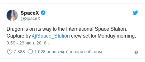 Twitter пост, автор: @SpaceX: Dragon is on its way to the International Space Station. Capture by @Space_Station crew set for Monday morning.