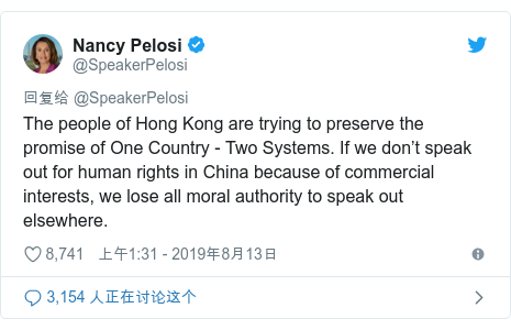 Twitter 用户名 @SpeakerPelosi: The people of Hong Kong are trying to preserve the promise of One Country - Two Systems. If we don't speak out for human rights in China because of commercial interests, we lose all moral authority to speak out elsewhere.