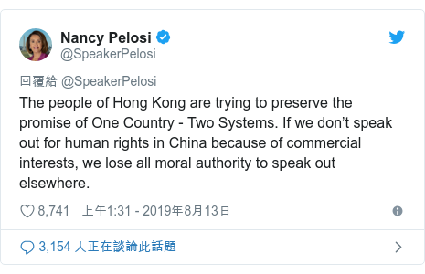 Twitter 用戶名 @SpeakerPelosi: The people of Hong Kong are trying to preserve the promise of One Country - Two Systems. If we don't speak out for human rights in China because of commercial interests, we lose all moral authority to speak out elsewhere.