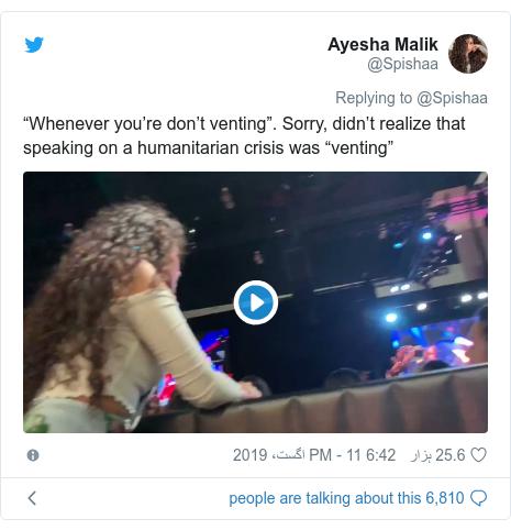 """ٹوئٹر پوسٹس @Spishaa کے حساب سے: """"Whenever you're don't venting"""". Sorry, didn't realize that speaking on a humanitarian crisis was """"venting"""""""