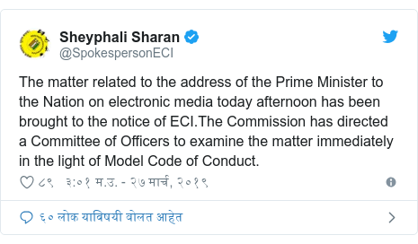 Twitter post by @SpokespersonECI: The matter related to the address of the Prime Minister to the Nation on electronic media today afternoon has been brought to the notice of ECI.The Commission has directed a Committee of Officers to examine the matter immediately in the light of Model Code of Conduct.