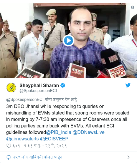 Twitter post by @SpokespersonECI: 3/n DEO Jhansi while responding to queries on mishandling of EVMs stated that strong rooms were sealed in morning by 7-7 30 am inpresence of Observers once all polling parties came back with EVMs. All extant ECI guidelines followed@PIB_India @DDNewsLive @airnewsalerts @ECISVEEP