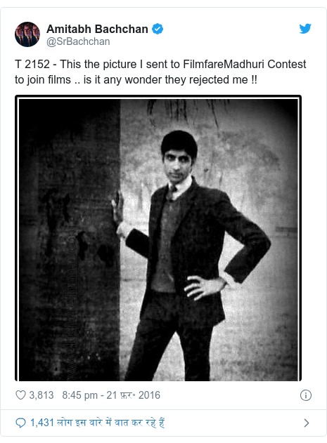 ट्विटर पोस्ट @SrBachchan: T 2152 - This the picture I sent to FilmfareMadhuri Contest to join films .. is it any wonder they rejected me !!
