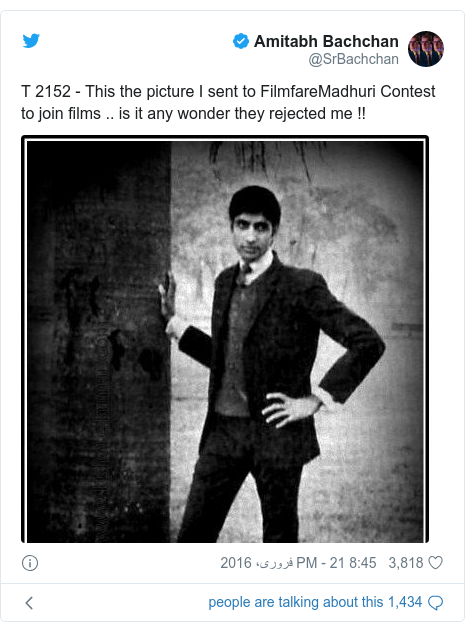 ٹوئٹر پوسٹس @SrBachchan کے حساب سے: T 2152 - This the picture I sent to FilmfareMadhuri Contest to join films .. is it any wonder they rejected me !!