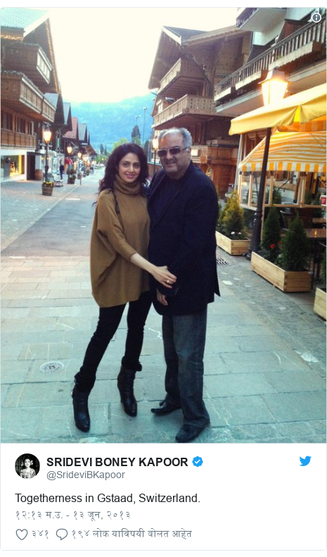 Twitter post by @SrideviBKapoor: Togetherness in Gstaad, Switzerland.