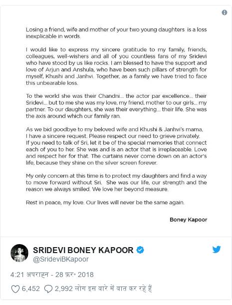 ट्विटर पोस्ट @SrideviBKapoor:
