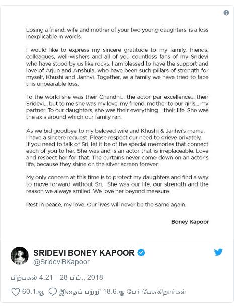 டுவிட்டர் இவரது பதிவு @SrideviBKapoor: