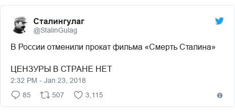 Twitter post by @StalinGulag: ВРоссии отменили прокат фильма «Смерть Сталина»ЦЕНЗУРЫ В СТРАНЕ НЕТ