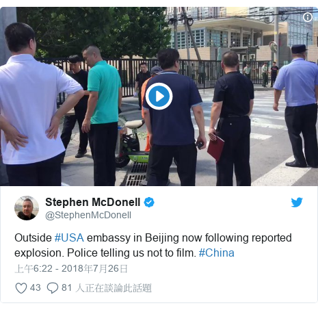 Twitter 用戶名 @StephenMcDonell: Outside #USA embassy in Beijing now following reported explosion. Police telling us not to film. #China