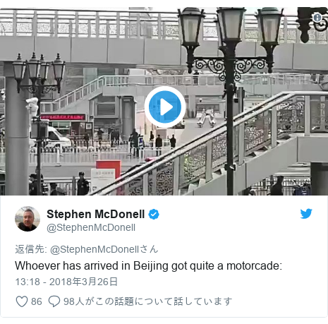 Twitter post by @StephenMcDonell: Whoever has arrived in Beijing got quite a motorcade