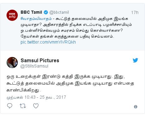 டுவிட்டர் இவரது பதிவு @StillsSamsul: ஒரு உறைக்குள் இரண்டு கத்தி இருக்க முடியாது. இது, கூட்டுத் தலைமையில் அதிமுக இயங்க முடியாது என்பதை காண்பிக்கிறது.