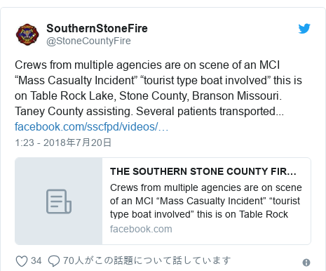 """Twitter post by @StoneCountyFire: Crews from multiple agencies are on scene of an MCI """"Mass Casualty Incident"""" """"tourist type boat involved"""" this is on Table Rock Lake, Stone County, Branson Missouri. Taney County assisting. Several patients transported..."""
