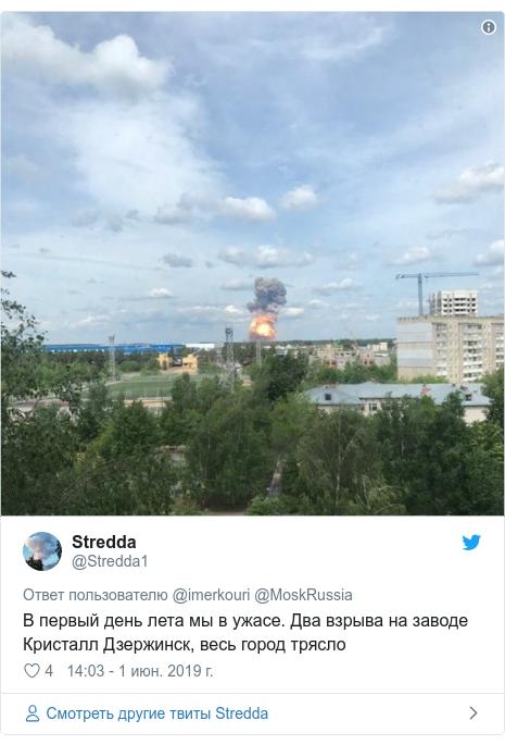 Twitter пост, автор: @Stredda1: В первый день лета мы в ужасе. Два взрыва на заводе Кристалл Дзержинск, весь город трясло